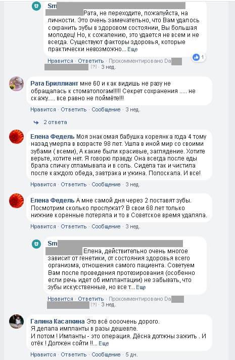 Третий пример с комментариями пользователей, подтверждение интереса и эффективности рекламных инструментов Инстаграм и Фейсбук.