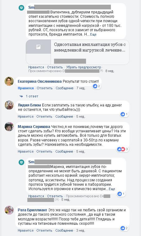Второй скрин с комментариями заинтересованными в услугах стоматологической клиники пользователей.