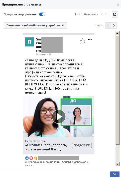 Второй пример рекламного креатива, показавшего хорошую эффективность для привлечения пациентов в стоматологическую клинику через Инстаграм.