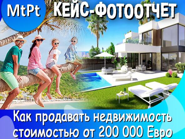 Кейс-отчет: получение дешевых лидов для продажи объектов недвижимости